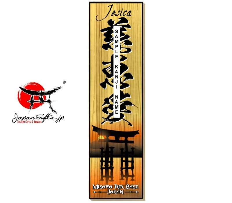 "3.3""W x 13""H Kanji Name Sign ""Torii Sunset"" #6177"