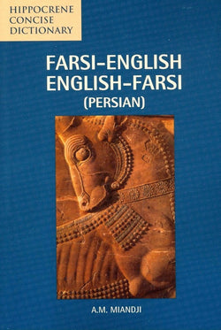Hippocrene Farsi-English & English-Farsi (Persian) Concise Dictionary 9780781808606
