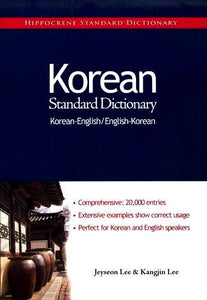 Hippocrene Korean English Standard Dictionary 9780781812344