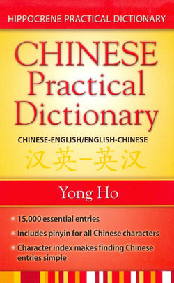 Hippocrene Chinese-English & English-Chinese Practical Dictionary