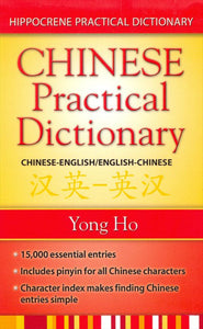 Hippocrene Chinese-English & English-Chinese Practical Dictionary 9780781812368