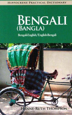 Hippocrene Bengali-English & English-Bengali (Bangla) Practical Dictionary.