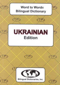 Exam Suitable : English-Ukrainian & Ukrainian-English Word-to-Word Dictionary 9780933146259