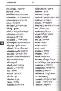 Exam Suitable : English-Bengali & Bengali-English Word-to-Word Dictionary 9780933146303 - sample page