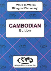 Exam Suitable : English-Cambodian & Cambodian-English Word-to-Word Dictionary