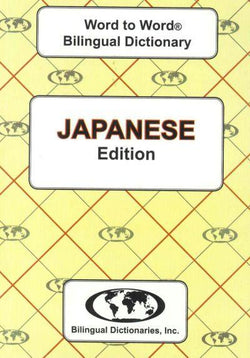 Exam Suitable : English-Japanese & Japanese-English Word-to-Word Dictionary