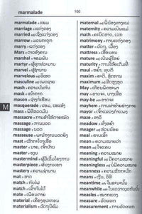 Exam Suitable : English-Lao & Lao-English Word-to-Word Dictionary 9780933146549 - sample page