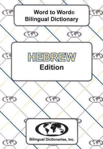 Exam Suitable : English-Hebrew & Hebrew-English Word-to-Word Dictionary 9780933146587