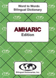Exam Suitable : English-Amharic & Amharic-English Word-to-Word Dictionary