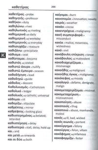 Exam Suitable : English-Greek & Greek-English Word-to-Word Dictionary 9780933146600  - sample page