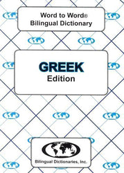 Exam Suitable : English-Greek & Greek-English Word-to-Word Dictionary