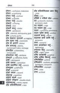 Exam Suitable : English-Nepali & Nepali-English Word-to-Word Dictionary 9780933146617 - sample page
