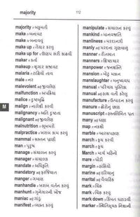 Exam Suitable : English-Gujarati & Gujarati-English Word-to-Word Dictionary 9780933146983 - sample page