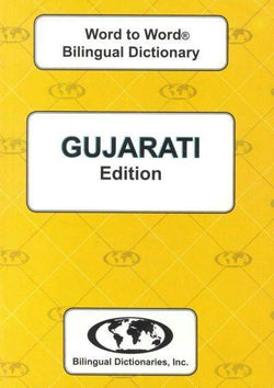 Exam Suitable : English-Gujarati & Gujarati-English Word-to-Word Dictionary