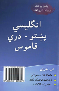 Yarzi English-Pashto-Dari School & Student Dictionary 9780956144935 - back cover