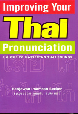 Improving your Thai Pronunciation: a guide to mastering Thai sounds. Audio CD with booklet