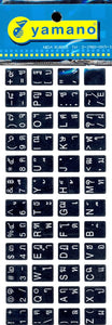 Thai Keyboard Stickers 9781887521345