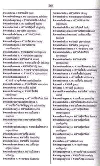 Exam Suitable : English-Thai & Thai-English One-to-One Dictionary 9781908357946 - sample page