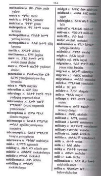 Exam Suitable : English-Amharic & Amharic-English One-to-One Dictionary 9781912826018 - sample page