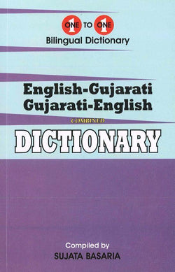 Exam Suitable : English-Gujarati & Gujarati-English One-to-One Dictionary