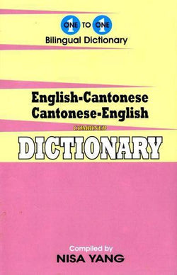 Exam Suitable : English-Cantonese & Cantonese-English One-to-One Dictionary