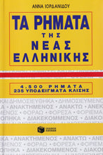 Greek Verb Book - 4,500 Greek verbs with 235 examples - IN GREEK - 9789602936702 - front cover
