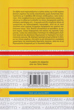 Greek Verb Book - 4,500 Greek verbs with 235 examples - IN GREEK - 9789602936702 - back cover