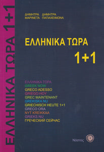 Greek Now 1+1 Course: Book and 2 audio CDs