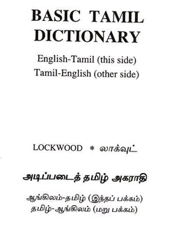 Basic Tamil Dictionary: English-Tamil & Tamil-English 9786000000448