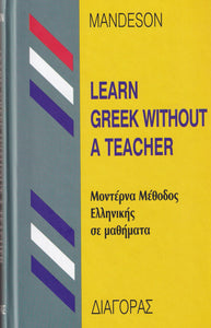 Learn Greek without a teacher - course - 9789609688079 - front cover