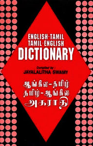 Star English-Tamil & Tamil-English Dictionary 9788176500463 - front cover