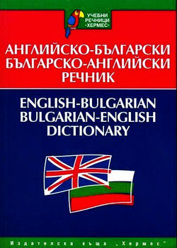 School English-Bulgarian & Bulgarian-English Dictionary - 9789542600114