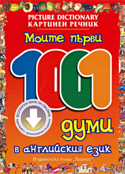 My First 1001 Words: English-Bulgarian Children's Picture Dictionary 9789542613817