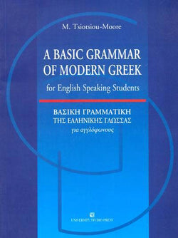 Basic Grammar of Modern Greek for English Speaking Students 9789601211053