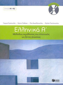 Ellinika A - Greek Course - Book 1 - 9789601628158 - front cover