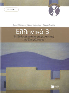 Ellinika B - Greek Course - Book 2 - 9789601628165 - front cover