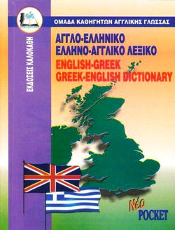 Kalokathis English-Greek & Greek-English Pocket Dictionary 9789603960386