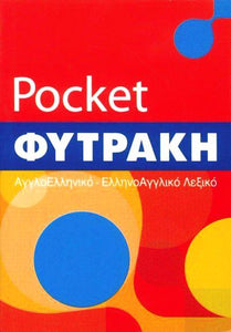 Fytrakis English-Greek & Greek-English Pocket Dictionary 9789605355067