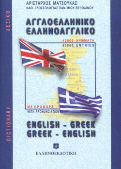 English-Greek & Greek-English Pocket Dictionary (with pronunciation of both languages) 9789607650467 - front cover