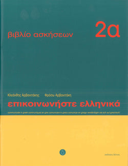 Communicate in Greek. Book 2a: Workbook / Exercises 9789607914231