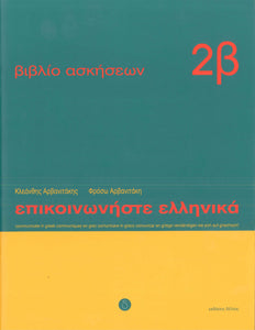 Communicate in Greek. Book 2b: Workbook / Exercises