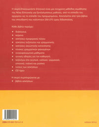Communicate in Greek. Book 3: Pack (Book and free audio CD) 9789607914415 - back cover