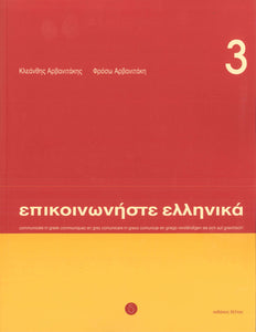 Communicate in Greek. Book 3: Pack (Book and free audio CD) 9789607914415