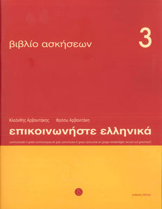 Communicate in Greek. Book 3: Workbook / Exercises 9789608464063