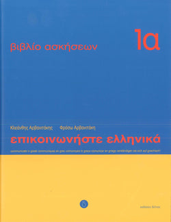 Communicate in Greek. Book 1a: Workbook / Exercises 9789608464117