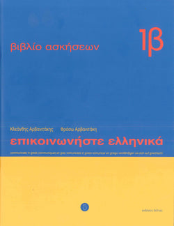 Communicate in Greek. Book 1b: Workbook / Exercises 9789608464124