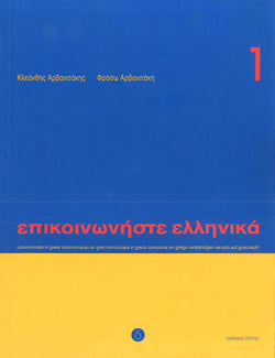 Communicate in Greek. Book 1: Pack (Book and free audio CD) 9789608464131