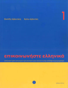 Communicate in Greek. Book 1: Pack (Book and free audio CD) 9789608464131 - front cover