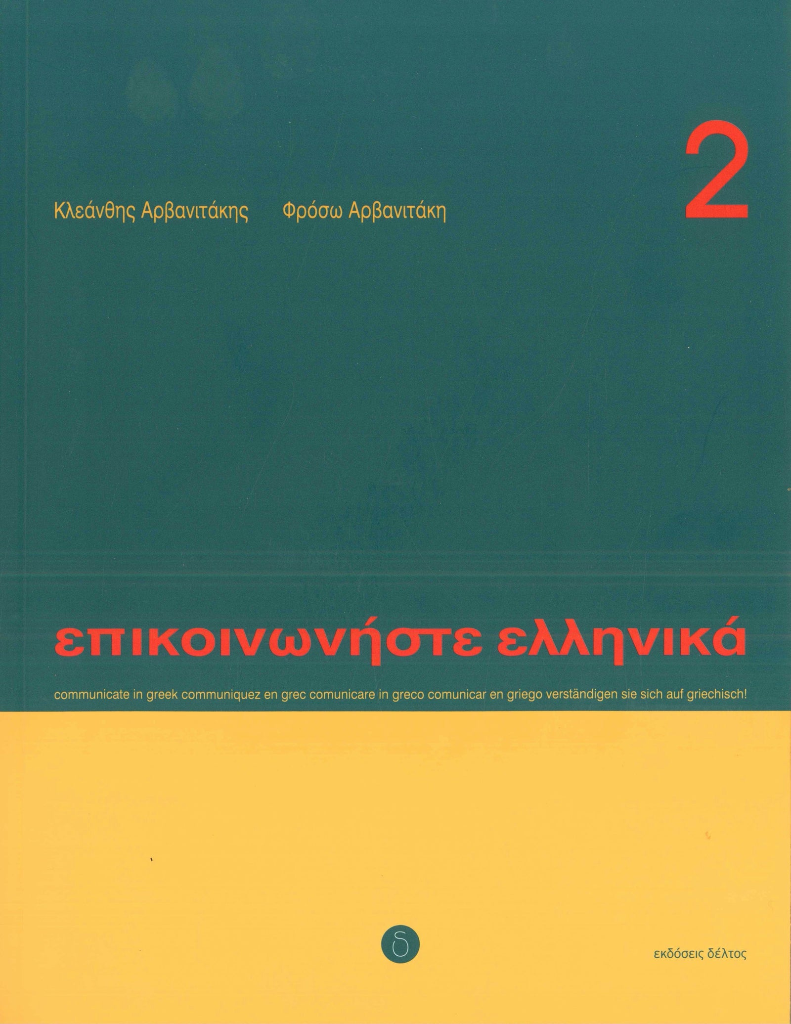 Communicate in Greek. Book 2: Pack (Book and free audio CD) 9789608464148