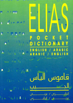 Pocket English-Arabic & Arabic-English Dictionary